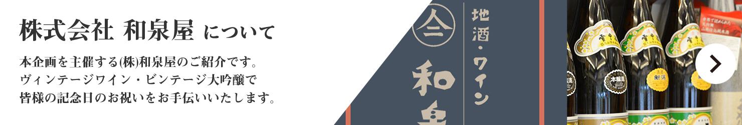 年号ワイン.com運営 株式会社和泉屋のサイトへ