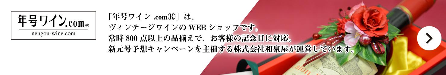 ヴィンテージワインのオンラインショップ 年号ワイン.comへ