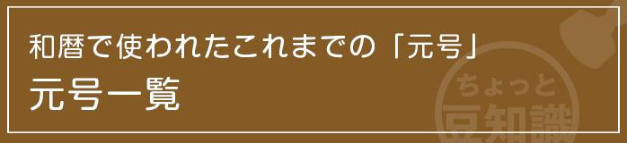 和暦で使われたこれまでの「元号」元号一覧